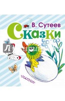 Владимир Сутеев - Сказки обложка книги