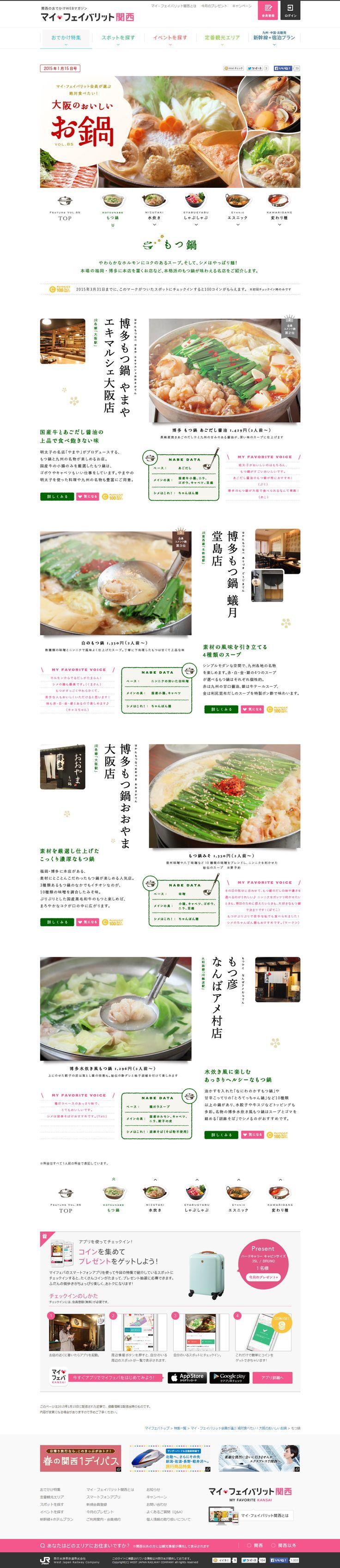 【特集Vol.85】もつ鍋:マイ・フェイバリット会員が選ぶ 絶対食べたい!大阪のおいしいお鍋:マイ・フェイバリット関西