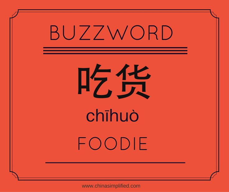 Are you a foodie learn how to say foodie in chinese