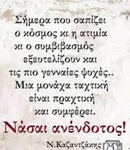 καζαντζακης