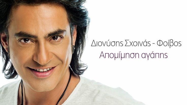 Διονύσης Σχοινάς - Φοίβος - Απομίμηση αγάπης - Official Lyric Video