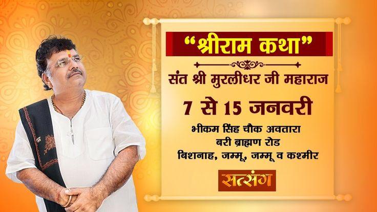 Shri Ram Katha By Murlidhar Ji - 13 January   Jammu   Day 7