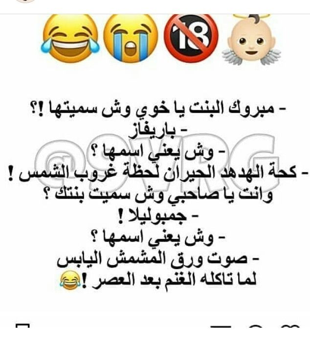 Pin By Dnc Dmc On الش جامد Funny Comments Funny Words Funny Arabic Quotes