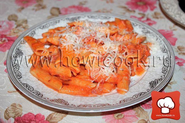 Пенне алла водка (итальянская кухня)