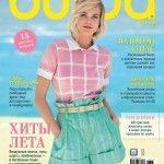 Журнал burda июнь 6 2015