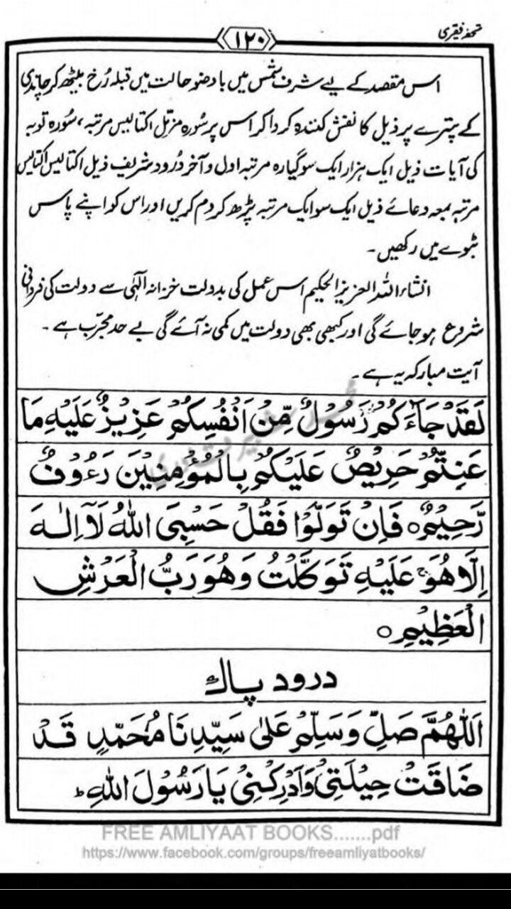 Pin by momi Khan on wazaif for rizq   Allah, Islam, Sheet music
