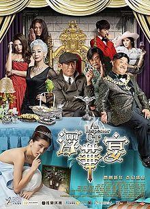 An Inspector Calls 2015 film poster.jpg