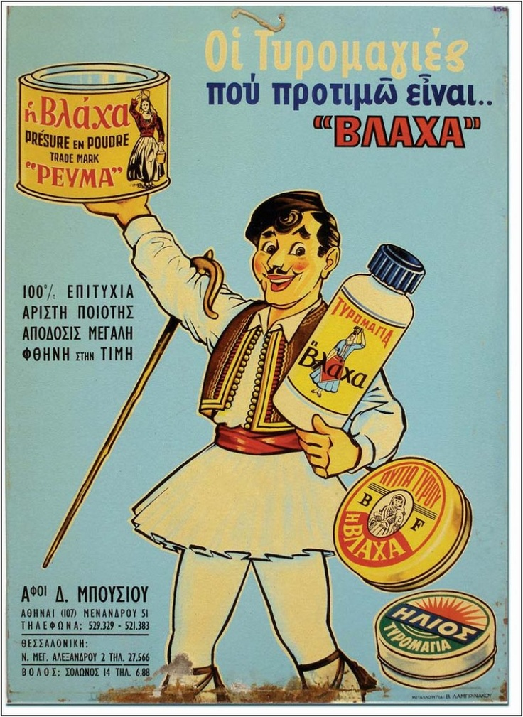 Vintage ad from Greece