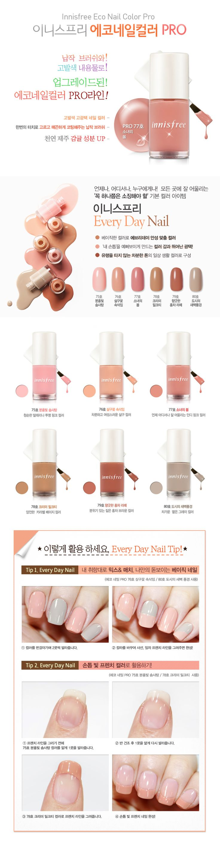Innisfree Eco Nail Color Pro   The Cutest Makeup