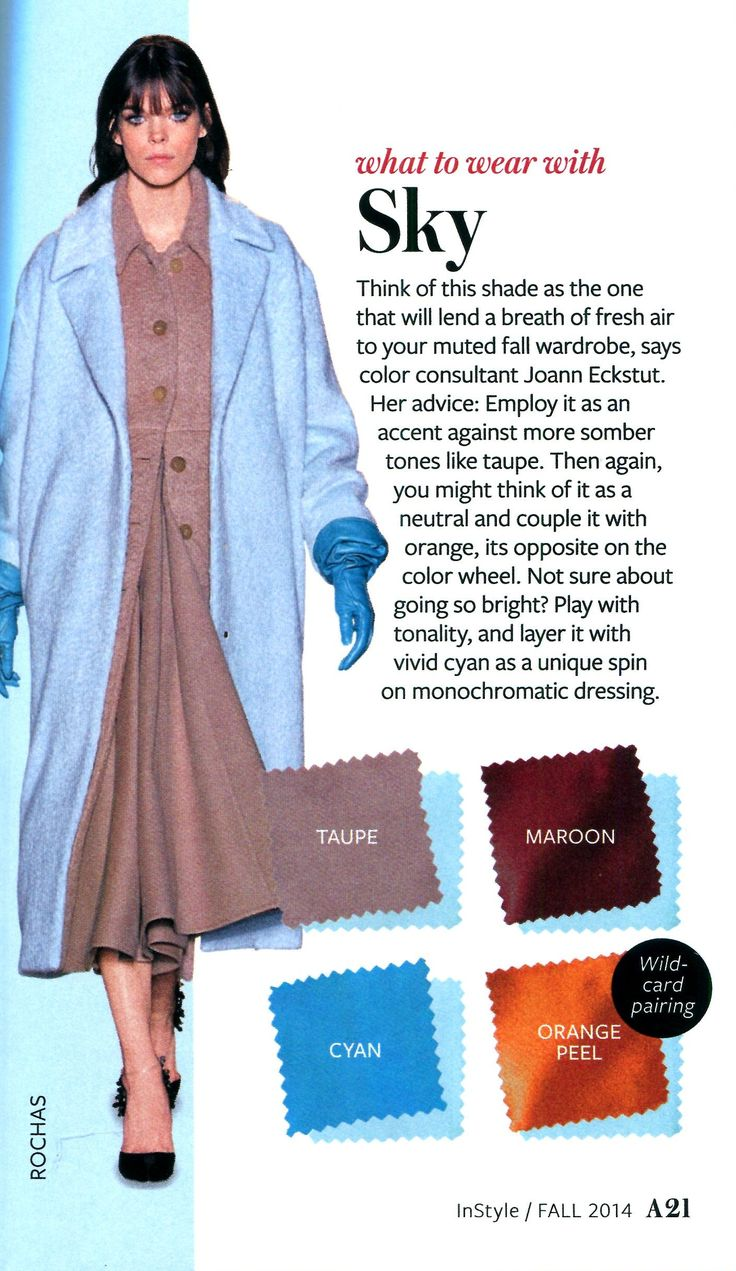 What to wear with Sky - InStyle