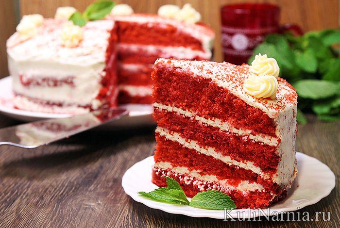 Торт Красный бархат пошаговый рецепт с фото