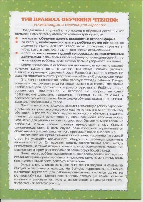 СОБЕРИ СЛОВА В КОРЗИНКУ. Обсуждение на LiveInternet - Российский Сервис…