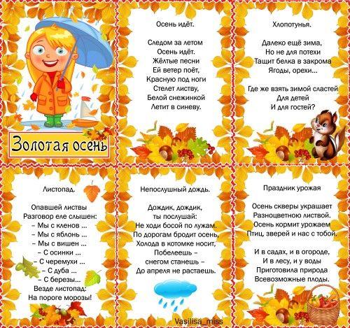 Папка передвижка - Золотая осень   Детский сад чтение ...