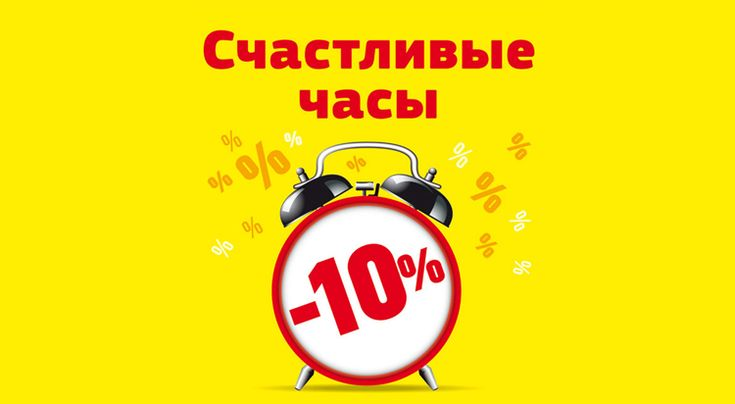 Не проспи счастливые часы.  la redoute промокод на скидку 35% на все в апреле!  #ЛаРедут #код #Laredoute #промокод #скидки #акция