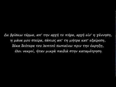 Μουτζουρα - ξύλινα ποιήματα