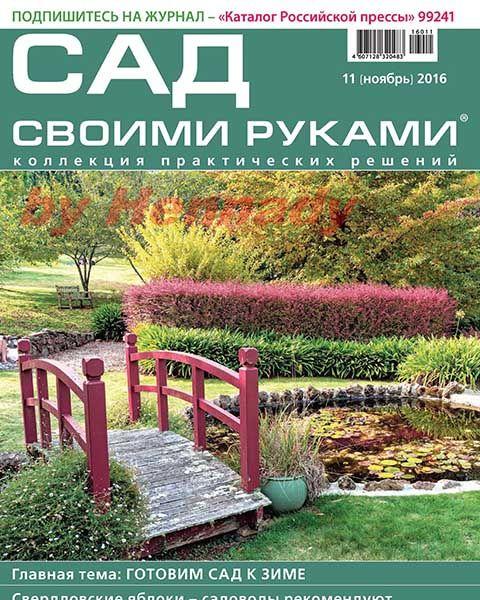Сад своими руками №11 ноябрь 2016