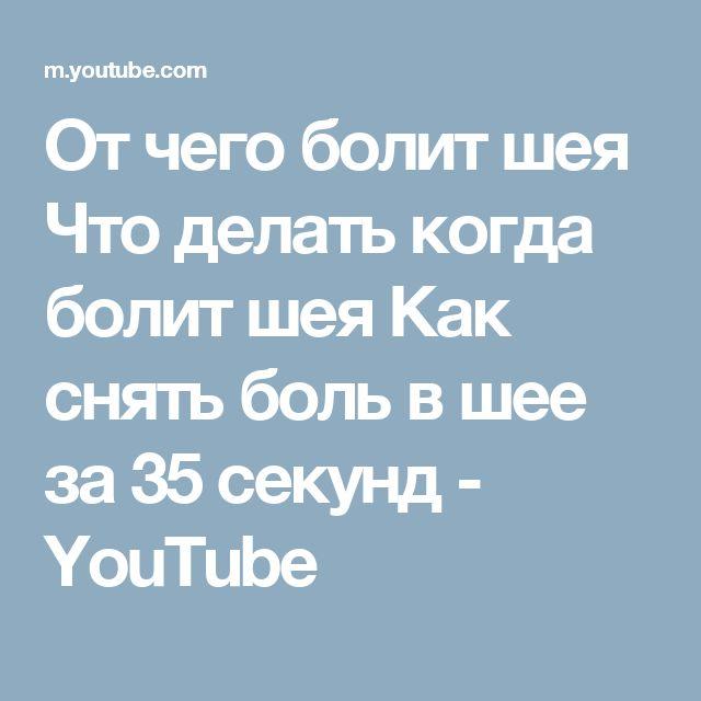От чего болит шея  Что делать когда болит шея  Как снять боль в шее за 35 секунд - YouTube