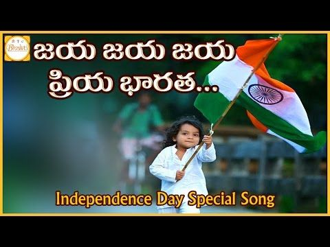 Happy Independence Day 2016 | Jaya Jaya Jaya Priya Bharata Telugu patriotic Songs | August 15 / 2016 - YouTube