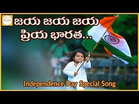 Happy Independence Day 2016 | Jaya Jaya Jaya Priya Bharata Telugu patriotic Songs | August 15 / 2016 - YouTube