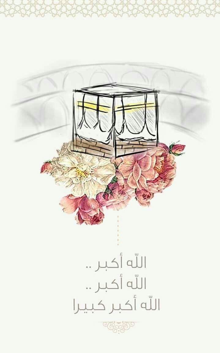 الله أكبر ،،
