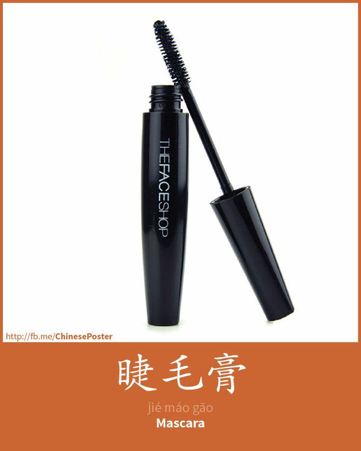 睫毛膏 - Jié máo gāo - mascara