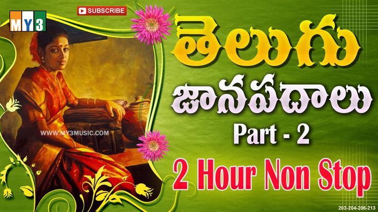 Janapadalu Non Stop 2 Hours Part 2 - Janapadalu - Folk Songs - JUKEBOX
