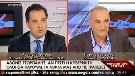 Ελληνικό Καλειδοσκόπιο: Άδωνη... εαν βγει ο ΣΥΡΙΖΑ, σήκωσε όλα τα τσιγάρα ...