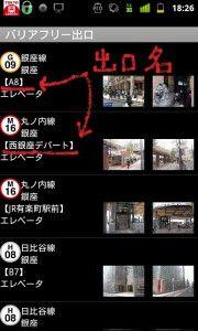 地下鉄駅のエレベーターやトイレの場所がすぐにわかるアプリ【地下鉄駅構内編】   スマホで困ったときのQ&Aサイト