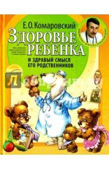 Евгений Комаровский - Здоровье ребенка и здравый смысл его родственников обложка книги