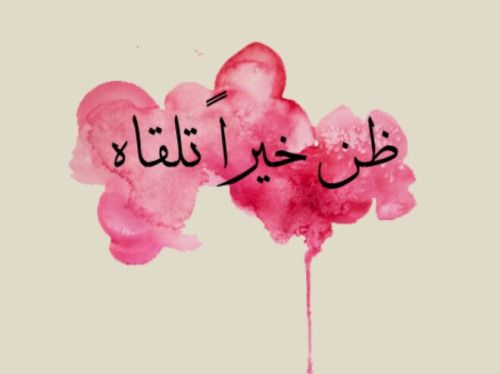 I pinned it again to translate it, it means think positively and you will find it in Arabic