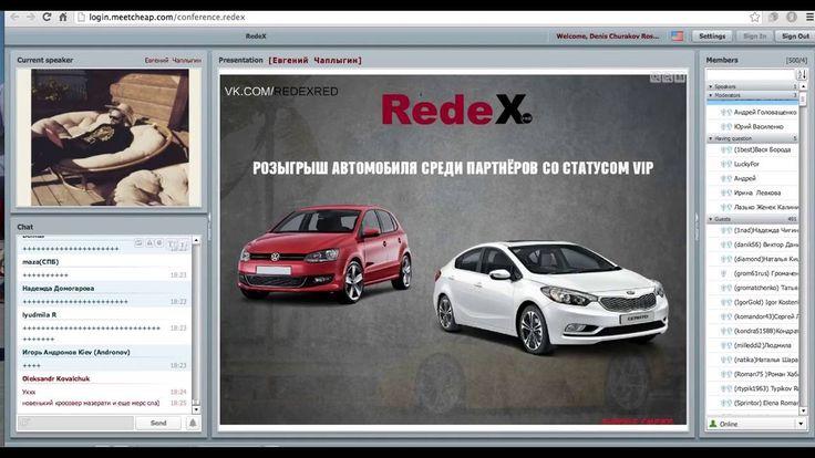Redex! Самая крутая Презентация RedeX!!!