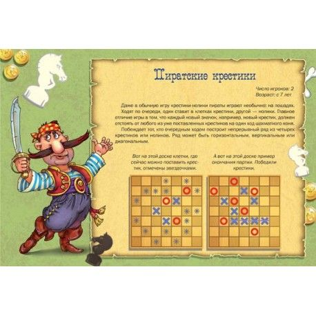 Пиратские игры на бумаге