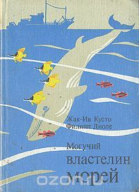 """Книга """"Могучий властелин морей"""" Жак-Ив Кусто. Филипп Диоле - купить на OZON.ru книгу с быстрой доставкой по почте  """