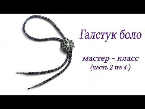 галстук боло часть2 - YouTube