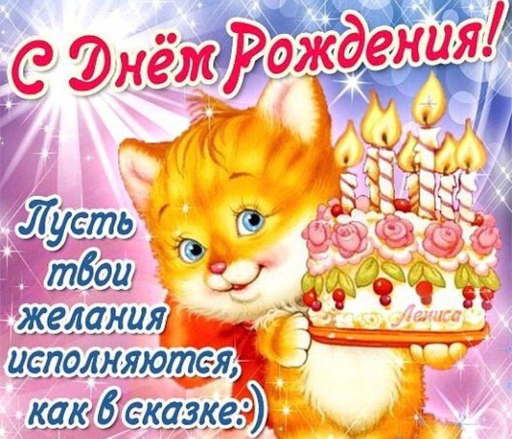 что поздравления с днем рождения дочке племянницы образом появлявшиеся детей