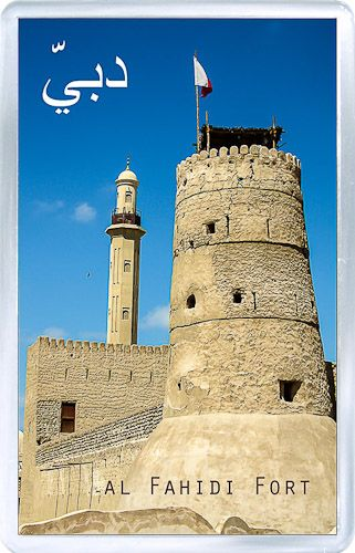 Acrylic Fridge Magnet: United Arab Emirates. Dubai. Al Fahidi Fort
