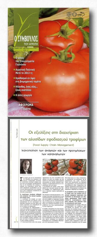 Article food supply chain management - O Symvoulos tou Agroti - February 2010