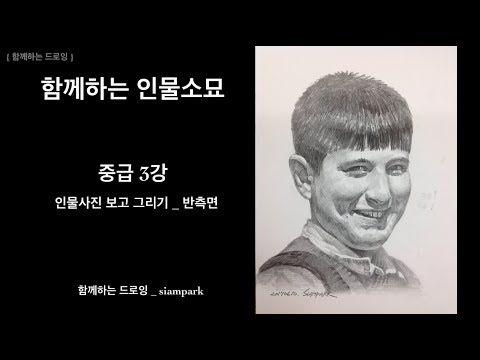 함께하는 인물소묘 중급3강 _ 인물사진 보고그리기 _ 반측면 _ siampark - YouTube