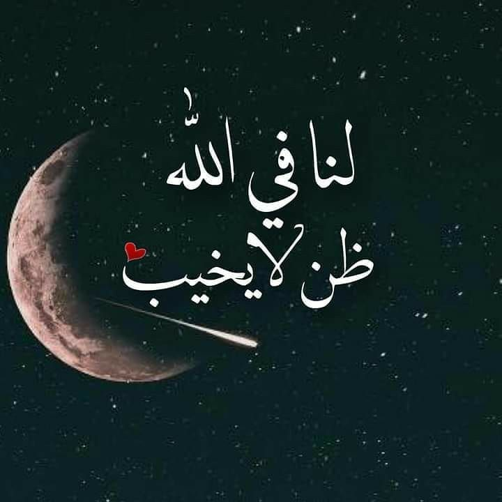لنا في الله ظن لا يخيب Ex Quotes Islamic Quotes Funny Arabic Quotes