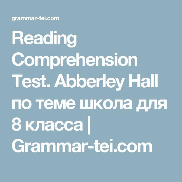 Reading Comprehension Test. Abberley Hall по теме школа для 8 класса | Grammar-tei.com