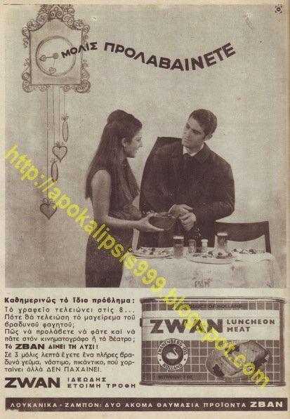 Ζαμπονάκι ''SWAN''.