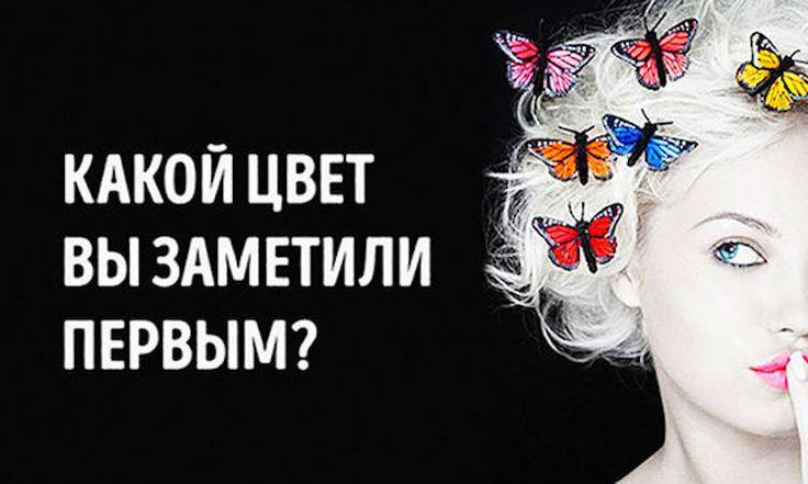 Психологический цветотест, основываясь на вашей реакции на предложенные фото, расскажет о вашем типе личности Все что вам необходимо – не раздумывая выбрать