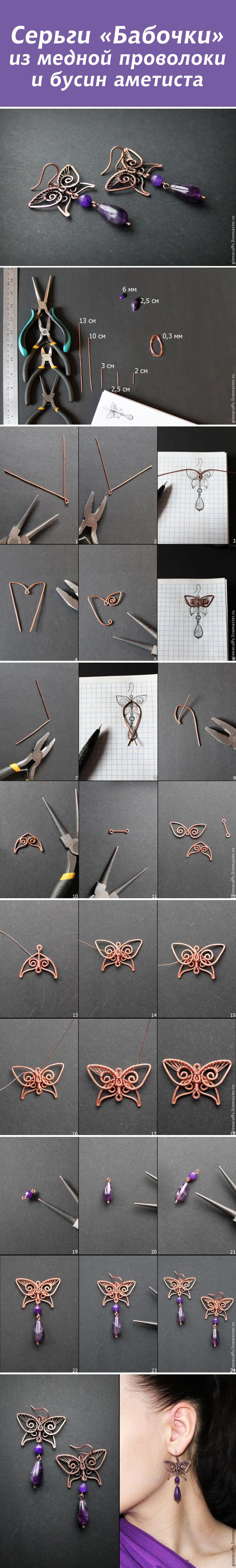"""Make cute earring """"Butterflies"""" with copper wire and amethyst beads"""
