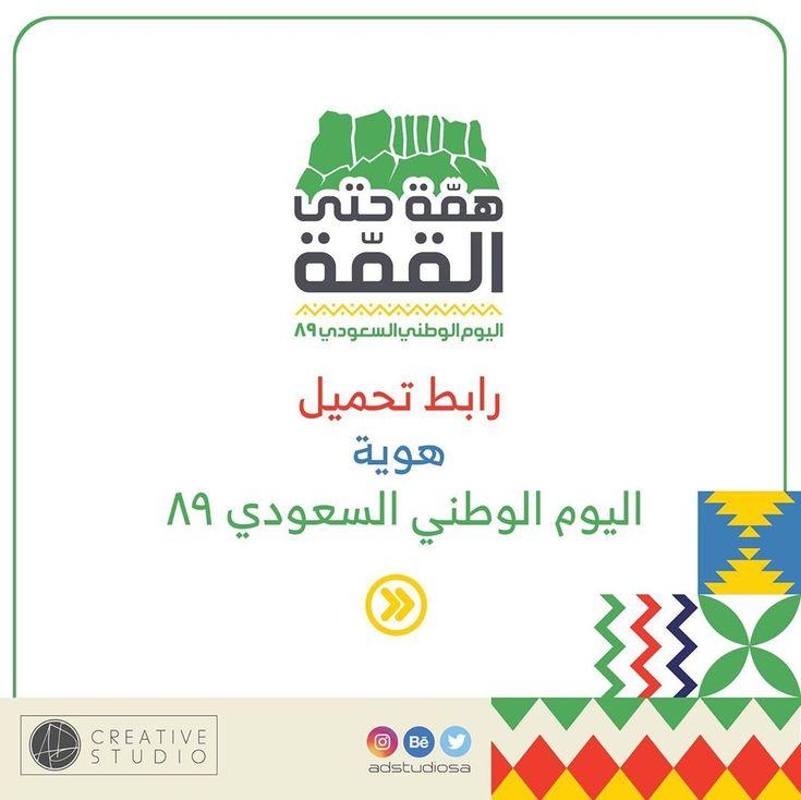 هوية اليوم الوطني السعودي ٨٩ همة حتى القمة تصميم تصاميم تصميمي هوية تجارية هوية هوية بصرية جرافيك طباعة طباعه شع Instagram Posts Instagram Post