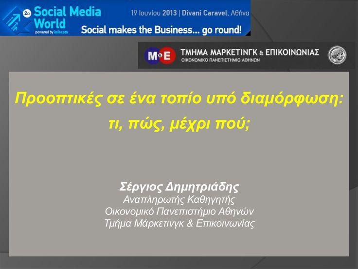 Social Media World 2013 - Δημητριάδης Σέργιος: Προοπτικές σε ένα τοπίο υπό διαμόρφωση: τι, πώς, και μέχρι πού;