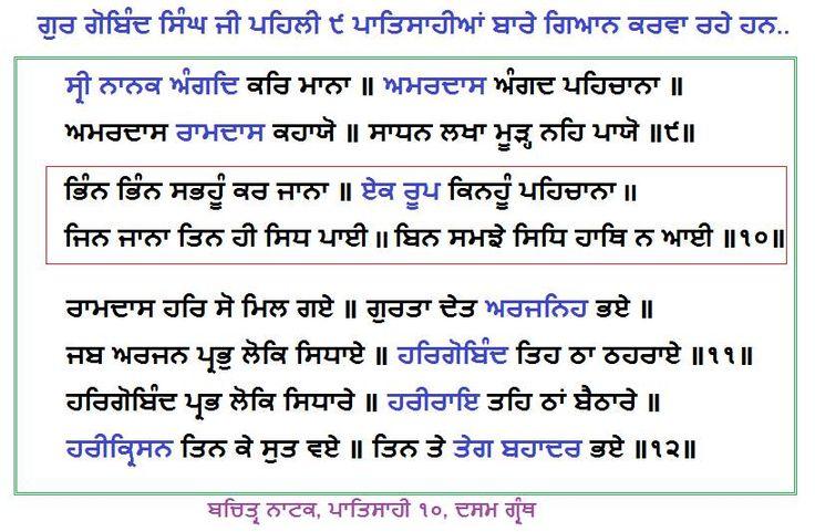 Dasam Granth Quotes, Bachitar Natak, Guru Gobind Singh