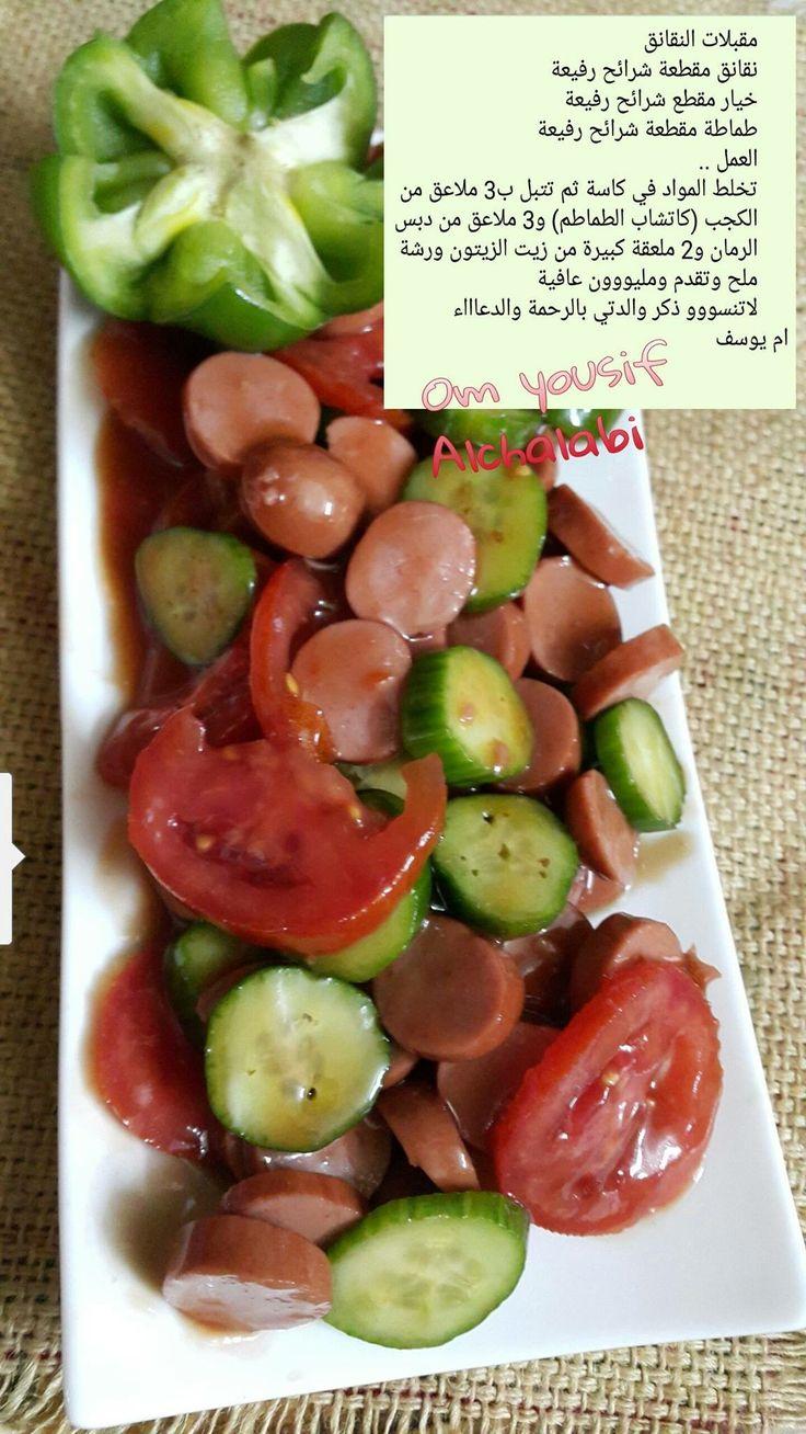 مقبلات النقانق Recipes Food Salad Recipes