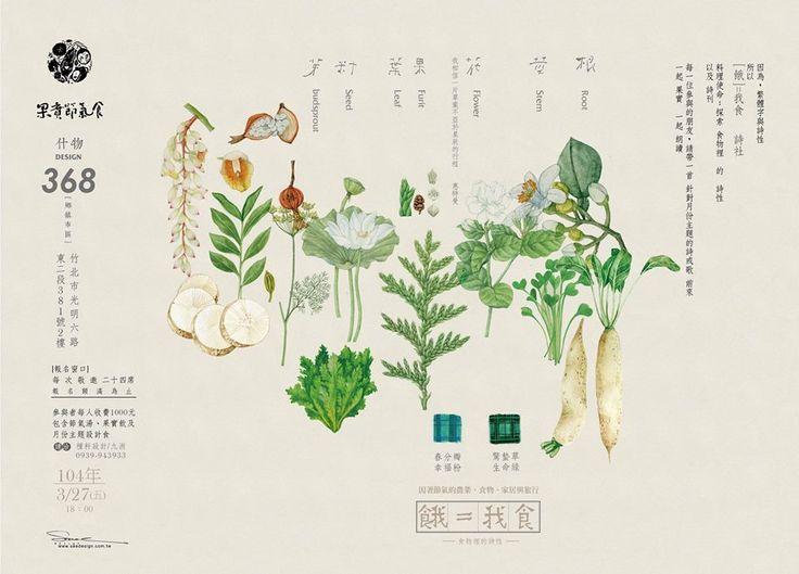 種籽設計 /  因為,我們想要尋找詩性食物 所以 [餓] = 我食 詩社 即將 第一次 開始 果實 朗讀