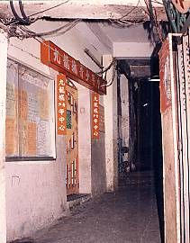 九龍城砦探検記3