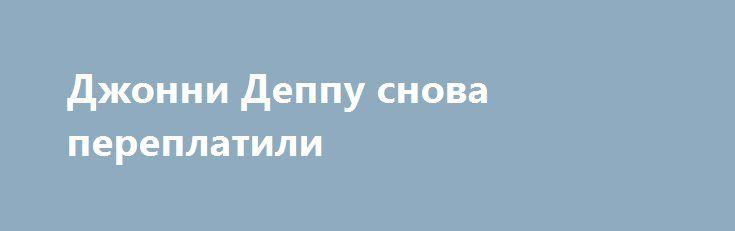 Джонни Деппу снова переплатили Журнал Forbes второй год подряд ставит Джонни Деппа воглаве списка актеров, которым переплачивают.